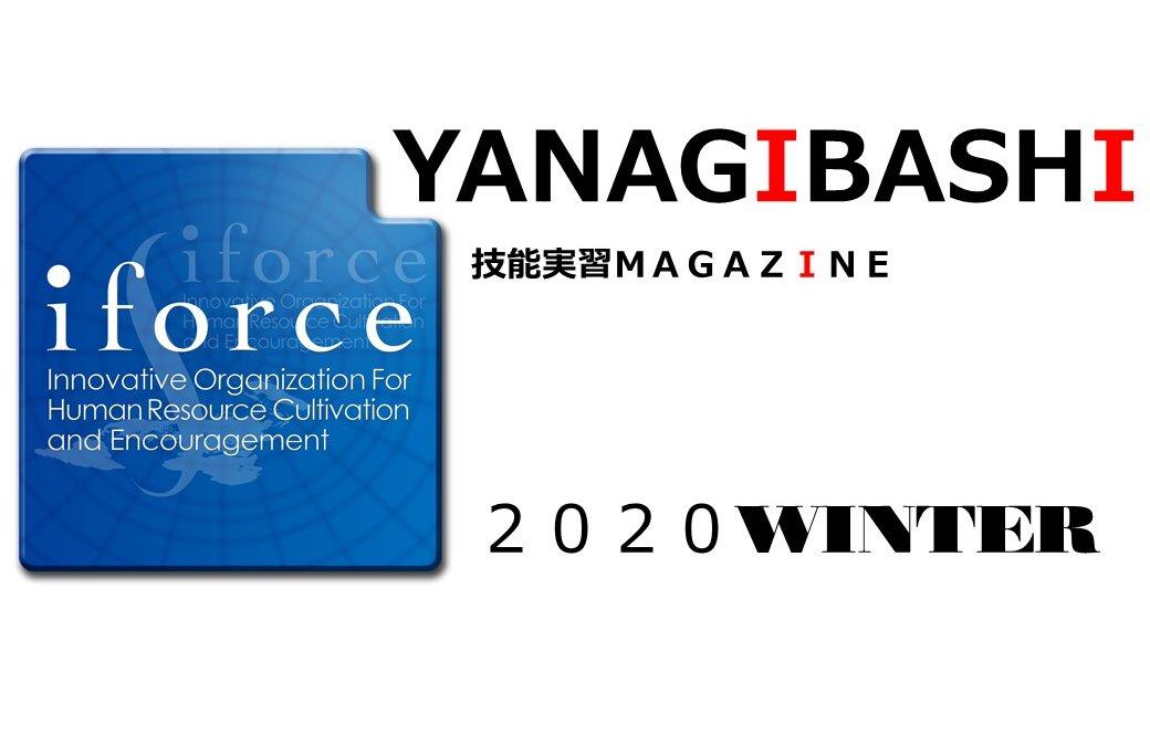 技能実習MAGAZINE「YANAGIBASHI」2020WINTERができました!